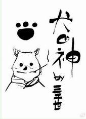 [综]犬之神