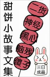 甜饼小故事文集