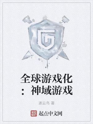 全球游戏化:神域游戏